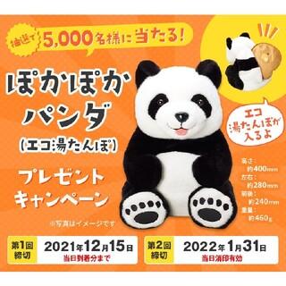 キッコーマン - 永谷園 バーコード21枚 応募 キャンペーン