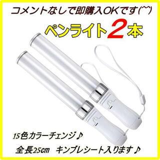 「2本」 ペンライト LED 15色 カラーチェンジ コンサートライト 25㎝