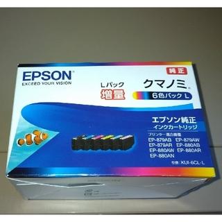 EPSON - EPSON KUI-6CL-L エプソン純正 純正インク クマノミ増量 未使用
