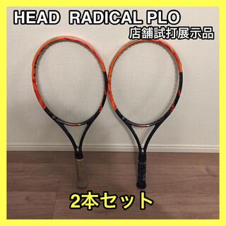 ヘッド(HEAD)の【店舗試打展示品】テニス ラケット HEAD RADICAL MPA 2本セット(ラケット)