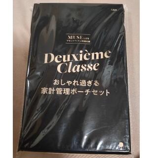 DEUXIEME CLASSE - Deuxieme Classe  家計管理ポーチセット オトナミューズ