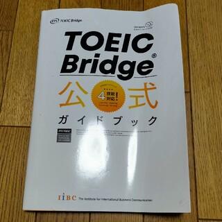 コクサイビジネスコミュニケーションキョウカイ(国際ビジネスコミュニケーション協会)のTOEIC Bridge公式ガイドブック 音声CD2枚付(資格/検定)
