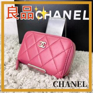 CHANEL - ✨良品✨ シャネル マトラッセ ラムスキン コインケース ピンク