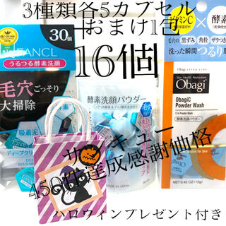 Obagi - 酵素洗顔パウダーFANCL.スイサイ.オバジ各5カプセル他合計16個お試し