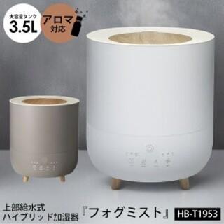 ハイブリッド加湿器 Fog Mist スリーアップ HB-T1953 ホワイト
