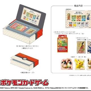 ポケモン - ポケモン切手BOX~ポケモンカードゲーム  見返り美人・月に雁セット