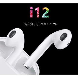 オススメ Bluetoothイヤホン ワイヤレスイヤフォン ホワイト i12