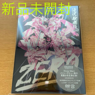 ジャニーズ(Johnny's)の滝沢歌舞伎ZERO 初回生産限定盤 DVD snowman 新品未開封(舞台/ミュージカル)