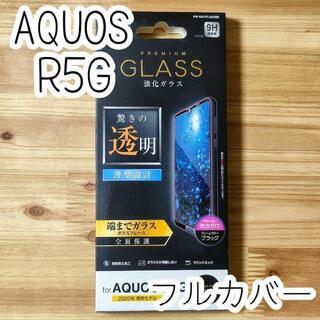 エレコム(ELECOM)のエレコム AQUOS R5G 強化ガラスフィルム フルカバー 全面保護(保護フィルム)