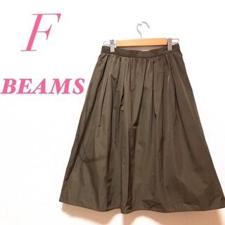ビームス(BEAMS)のBEAMS ビームス フレアスカート ダークグリーン 無地 カジュアル シンプル(ひざ丈スカート)
