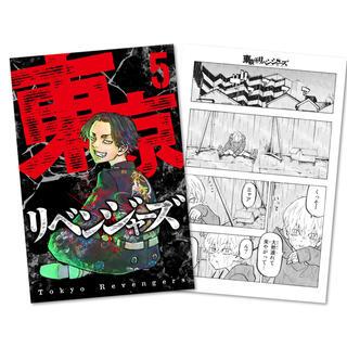 東京リベンジャーズ DVD 5巻特典 ブックレットのみ