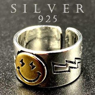カレッジリング スマイル ニコちゃん リング 指輪 シルバー925 5A F