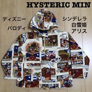 HYSTERIC MINI - 120 130 ヒスミニ ディズニー パロ アリス ヒステリックミニ パーカー