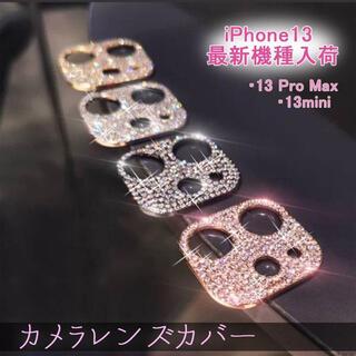レンズカバー iPhone13/13mini カメラ保護    ローズゴールド