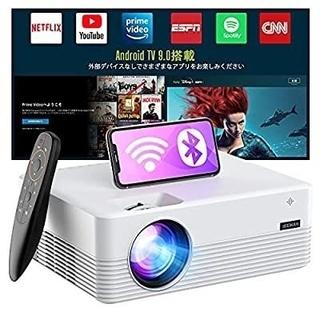 家庭用プロジェクター Android 9.0 TV搭載 Wifi bluetoo(プロジェクター)