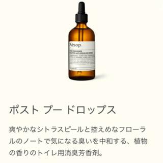 Aesop - Aesop イソップ  ポストプードロップス 100mL(トイレ用消臭•芳香剤)