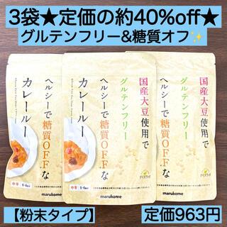 3袋★ダイズラボ グルテンフリー カレールー 粉 糖質オフ ロカボ ヘルシー