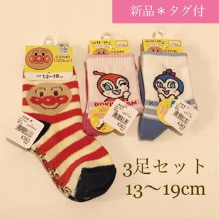 アンパンマン - 新品/タグ付*アンパンマン キッズ靴下 3足セット(13〜19cm)