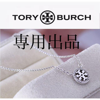 Tory Burch - TB023-02 Tory Burch トリーバーチ デリケート ネックレス