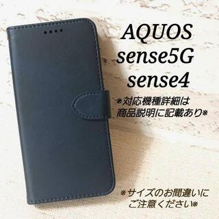 AQUOS sense5G/sense4◇カーフレザー調A ダークブルー ◇F1(Androidケース)