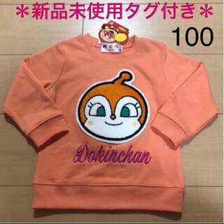 アンパンマン - アンパンマン ドキンちゃん トレーナー トップス 100【新品未使用タグ付き】
