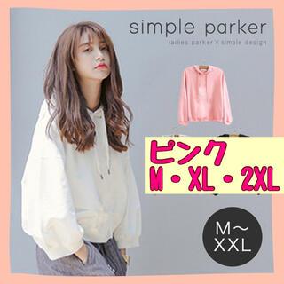 レディース ピンク パーカー 可愛い ファッション シンプル カジュアル(パーカー)