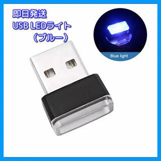 USB LED イルミネーション ライト ブルー(車内アクセサリ)