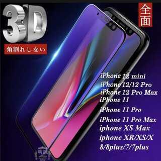 目の保護に!ブルーライト ガラスフィルム  フィルム ガラス アイフォン(iPhoneケース)