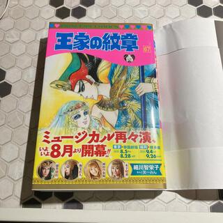 アキタショテン(秋田書店)の王家の紋章 67 最新(少女漫画)