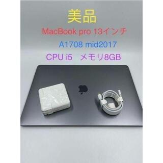 アップル(Apple)のMacBook Pro Core i5 2017 A1708(ノートPC)