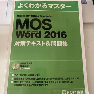 モス(MOS)のMicrosoft Office Specialist Word 2016 対…(資格/検定)