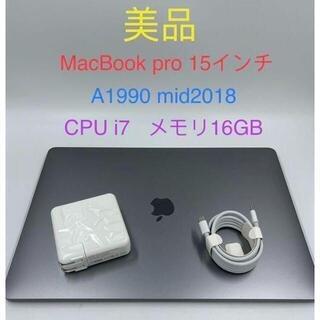 アップル(Apple)のMacBook pro15インチ2018 A1990 美品(ノートPC)