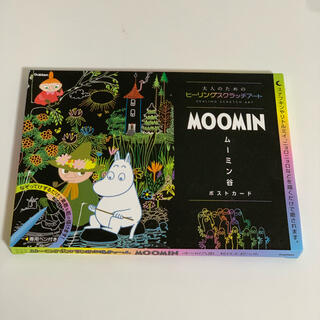 MOOMIN ムーミン谷 スクラッチアート