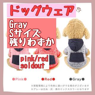 犬用 洋服 犬用品 ドッグウェア 可愛い グレー 裏起毛 暖かい 冬用(犬)