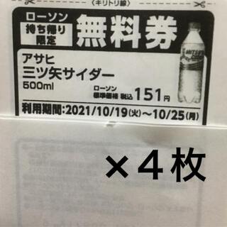 アサヒ(アサヒ)のローソン 無料券 三ツ矢サイダー 4枚 引換券(フード/ドリンク券)