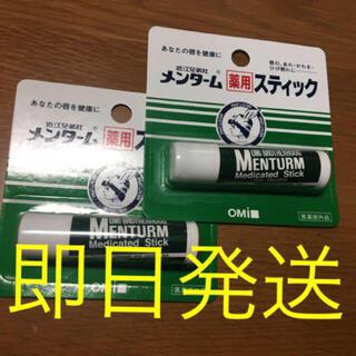 メンターム - メンターム 薬用スティックレギュラー  4g  2つセット 即日発送