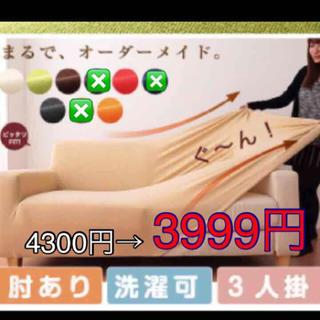 今だけ!3600円!! 新品 伸びるソファーカバー 3人掛け 肘あり(ソファカバー)
