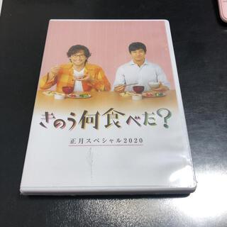 きのう何食べた?正月スペシャル2020 DVD DVD