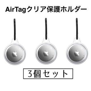 3個AirTag TPU 片面 クリア ケース エアータグ ホルダー カラビナ付(その他)