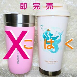 Starbucks Coffee - スタバ ステンレス ToGo ロゴ タンブラー アニバーサリー2020 サイレン