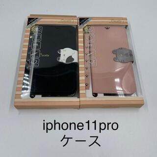 アイフォーン(iPhone)のiPhone 11pro ケース 2個セット 手帳型(iPhoneケース)