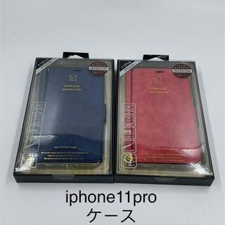 アイフォーン(iPhone)のiPhone 11pro ケース 2個セット 手帳型2(iPhoneケース)