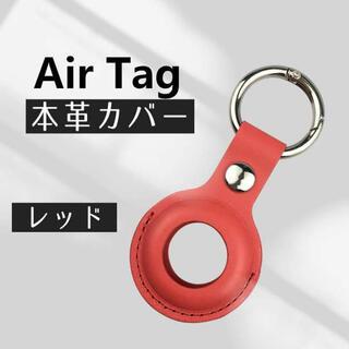 本革 AirTag 赤 ケース エアータグ ホルダー カラビナ付(その他)