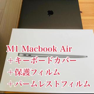 MacBook Air M1チップ搭載 +キーボードカバー+フィルム【美品】