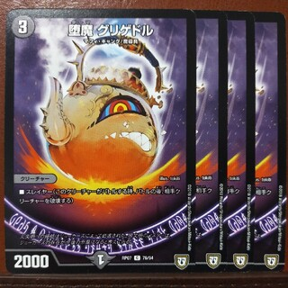 デュエルマスターズ(デュエルマスターズ)のoki009 堕魔グリゲドル(シングルカード)