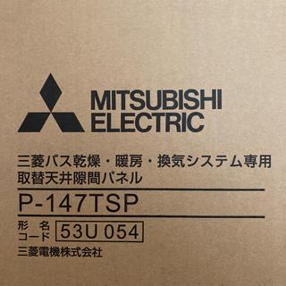 ミツビシデンキ(三菱電機)の三菱 Mitsubishi Electric 取り替えパネル(その他)