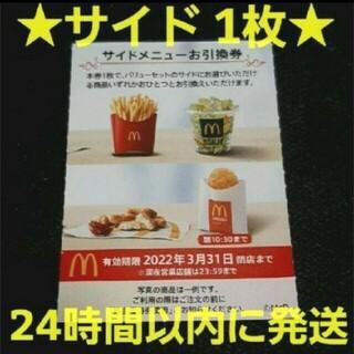 マクドナルド(マクドナルド)のマクドナルド株主優待券 サイドメニュー券 1枚 McDonald's(その他)