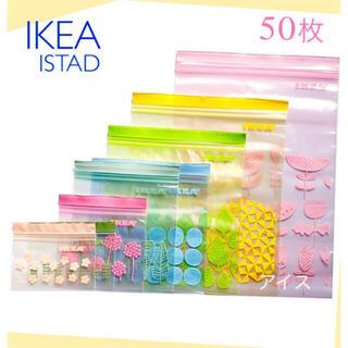 IKEA - IKEA イケア ジップロック 50枚/  ISTAD / フリーザーバッグ