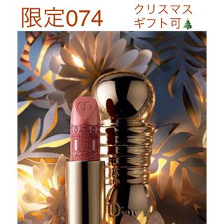 Dior - 限定 ディオール ルージュ ディオリフィック  074