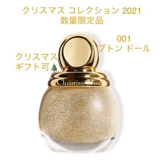 ディオール(Dior)のディオール ディオリフィック グリッター トップ コート 001 ブトン ドール(ネイルトップコート/ベースコート)